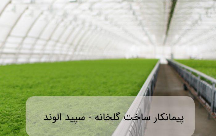 پیمانکار ساخت گلخانه
